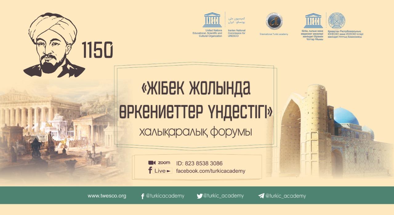 Әл-Фарабидің 1150 жылдығына орай халықаралық форум өтеді