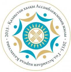 Қазақстан халқы Ассамблеясының ауданда бірлестігі құрылды