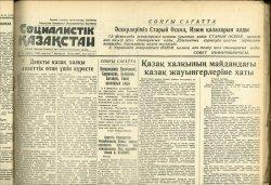 Қазақ тарихы үшін баға жетпес құнды құжат табылды (ФОТО)