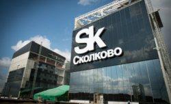 Мәскеуде «Сколково» инновациалық орталығы 50 жобаны Қазақстан нарығына әкелуге дайын