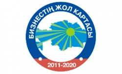 «Бизнестің жол картасы - 2020»: 89,5 млн теңгенің жобалары мақұлданды