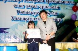 Тоғызқұмалақтан халықаралық турнир аяқталды