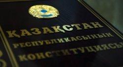 ҚР Конституциясына енгізілетін өзгерістер Ата заңға сәйкес келеді