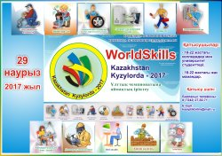 «WorldSkills Kazakstan»  Ұлттық чемпионатына  аймақтық іріктеу
