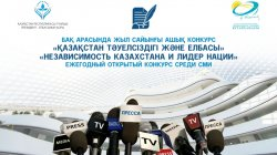 Елбасы атындағы қор журналистер арасында байқау жариялады