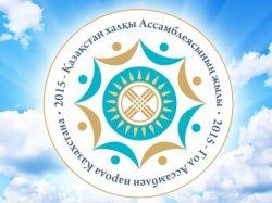 Астанада Қазақстан халқы Ассамблеясының ХХV сессиясы басталды