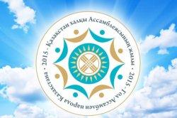 ҚХА кеңесі қазақстандықтарды бірлік күнімен құттықтады