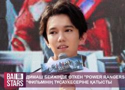 """Димаш """"POWER RANGERS"""" фильмінің тұсаукесеріне қатысты"""