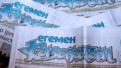 «Егемен Қазақстан» газетінің жүлдесіне бәйге жарияланды
